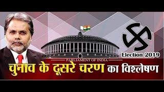 दूसरे चरण का चुनाव विश्लेषण, बीजेपी के लिए ख़तरे की घंटी : Punya Prasun Bajpai
