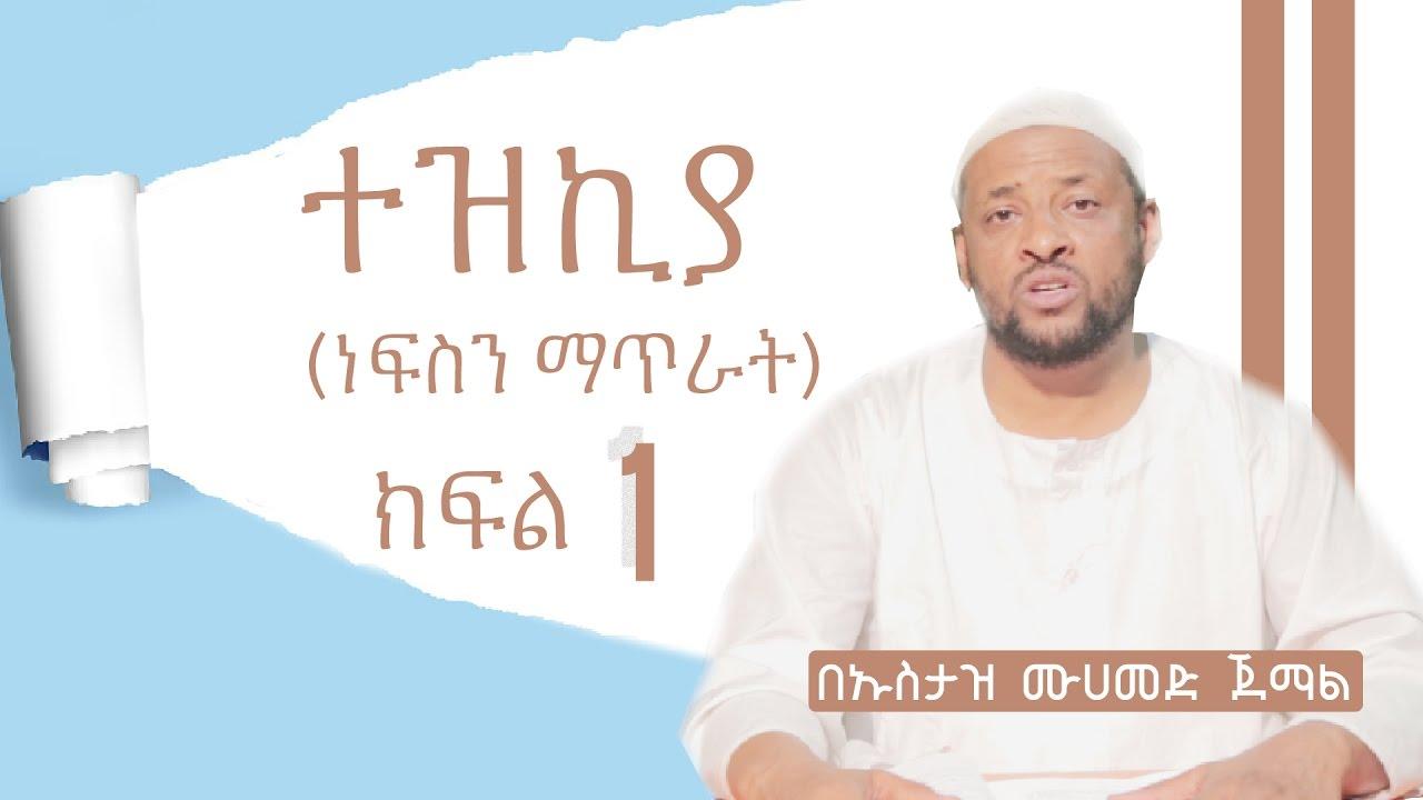 Nefsen Matrat ᴴᴰ | Ustaz Mohammed Jemal | #ethioDAAWA