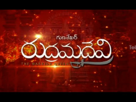 Anushka Rudrama Devi Movie Trailer - Allu Arjun, Rana Daggubati, Ilaiyaraja - Fan Made