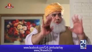 PM Nawaz Sharif Kai Ethadiyo Ki Sazish | Q K Jamhuriat Hai | 24 News HD