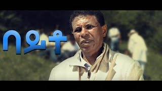 Amen Ent - ባይቶ ብግርማይ ኣስፋሃ (ዓንቂ) Bayto by Ghirmay Asfaha - New Eritrean Comedy 2018