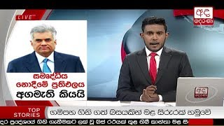 Ada Derana Late Night News Bulletin 10.00 pm - 2018.09.15
