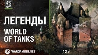 Легенды World of Tanks