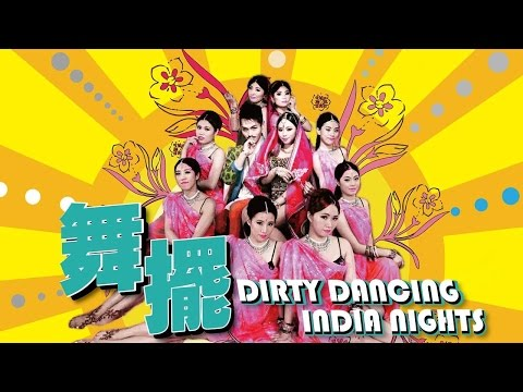 這群人TGOP|舞擺 Dirty Dancing (by 超瞎電影翻譯3)  Shake Your Body, India Night
