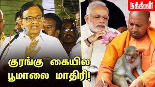 பக்கோடா வேலை ? மோடியை கலாய்த்த பா.சிதம்பரம்   P. Chidambaram Speech Against Modi   ADMK - BJP - PMK