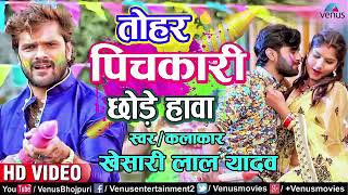 Tohar Pichkari Chodata Hawa||Khesari Lal Yadav new Holi Song 2018