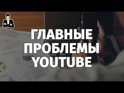 Проблемы на YouTube | Как сегодня раскрутить канал