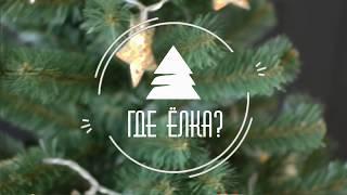 «Где Ёлка?» - Интернет-магазин искусственных ёлок в Челябинске