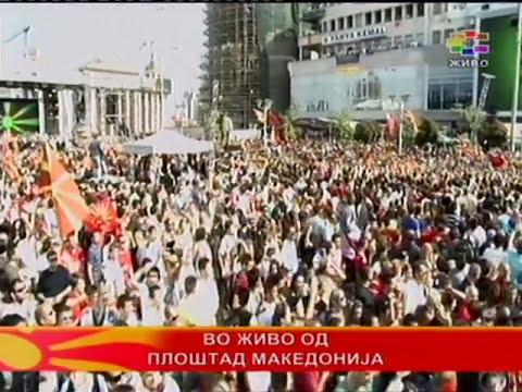 ЗЕМЈО МАКЕДОНСКА ВО ЧЕСТ НА КОШАРКАРИТЕ!!!