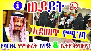 ዉይይት: የሳውዲ የምሕረት አዋጅ እና ኢትዮጵያውያን - discussion Ethiopian in Saudi - DW