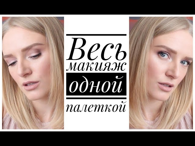ВЕСЬ МАКИЯЖ ОДНОЙ БЮДЖЕТНОЙ ПАЛЕТКОЙ + РОЗЫГРЫШ Makeup Revolution
