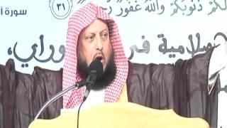 خطبة الجمعة للشيخ الدكتور محمد بن عبد الملك الزغبي كبيرة وجريمة