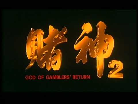 賭神2 (God of Gamblers Return)電影預告