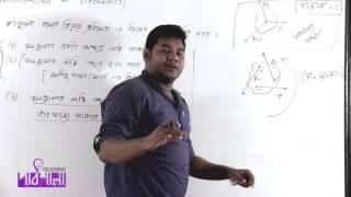 01. Introduction to Mechanics Part 02 | বলবিদ্যার সাধারণ আলোচনা পর্ব ০২ | OnnoRokom Pathshala