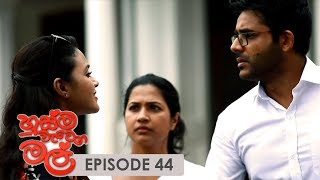 Husma Watena Mal | Episode 44 - (2019-09-07) | ITN