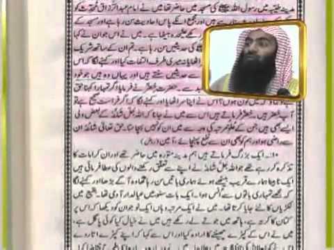 Aulia Allah Kaun 6 8 Sheikh Tauseef Ur Rehman video