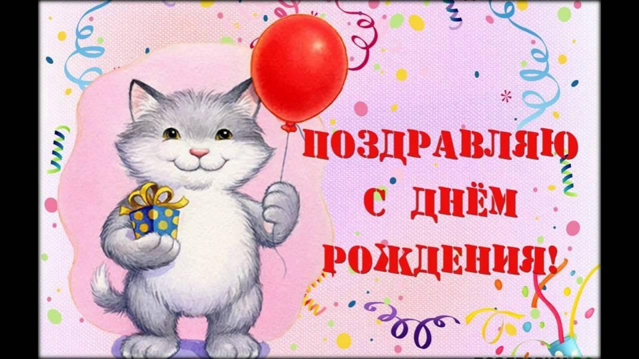Открытки с днем рождения с котиками девушке 8