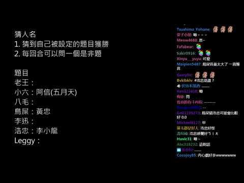 【LNG】20171112 猜人名pt2