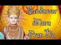 Download Sundarvar Mara Kirtan (Shree Swaminarayan Gadi Sansthan) MP3 song and Music Video