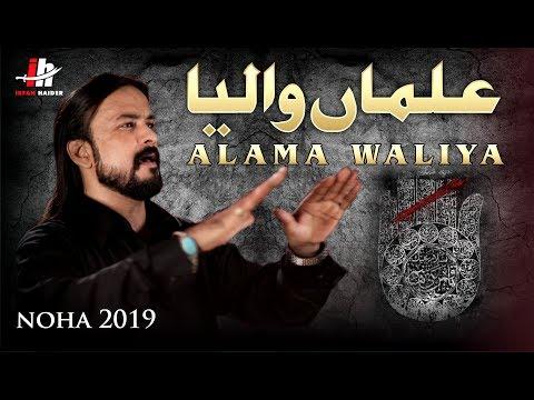 Almaan Waliya | Irfan Haider | 2019 | 1441