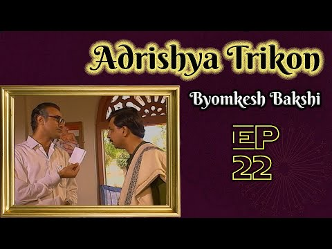 Byomkesh Bakshi: Ep#22 Adrishya Trikon video