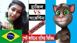 Argentina VS Brazil Musically | Musically Bangladesh
