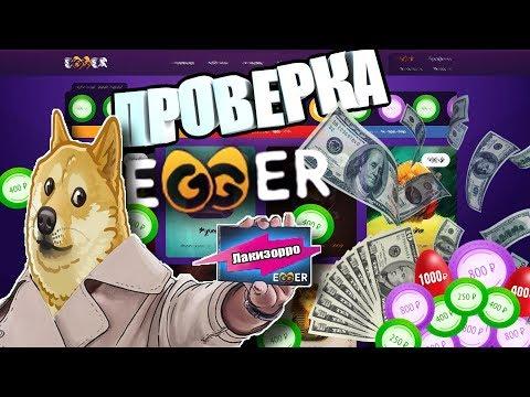ПРОВЕРКА САЙТА EGGER MONEY! ОКУПИЛИСЬ???! ЛАКИЗОРРО!