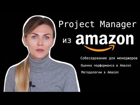 Project Manager o работе в Amazon. Собеседование в США. Оценка перформанса программистов