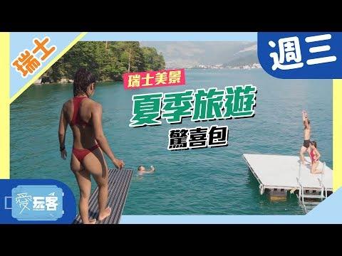 台綜-愛玩客-20191002【瑞士】夏季旅遊驚喜包!美麗值得開箱!!