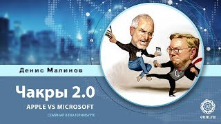 Чакры 2.0 (apple vs microsoft) Денис Малинов