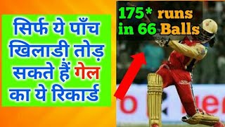 ONLY THESE 5 PLAYERS CAN BREAK THE RECORD OF GAYLE (175* RUNS IN 66 BALLS)