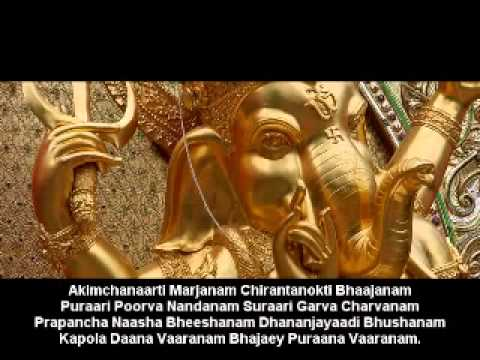Shri Maha Ganesha Pancharatnam with on screen Sanskrit Pronunciation