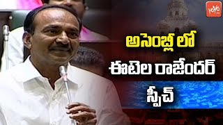 Etela Rajender Speech In Telangana Assembly 2019 | Huzurabad | Day 2 | Telangana Speaker