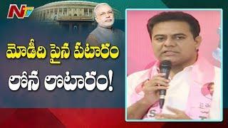 బీజేపీ కి కొత్త అర్ధం చెప్పిన కేటీఆర్ || KTR Says New Abbrivation For BJP