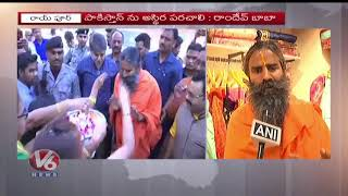 Yoga Guru Baba Ramdev Says  To Divide Pakistan Into Three Parts | Decisive Action