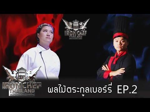 Iron Chef Thailand - Battle Berry Fruits(ผลไม้ตระกูลเบอร์รี่)2