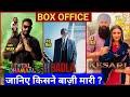 Total Dhamaal Full Movie Collection | Kesari Box Office Collection |  Badla Movie Collection thumbnail