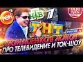 Понасенков жжот про ток-шоу («Пусть говорят», «Прямой эфир»)