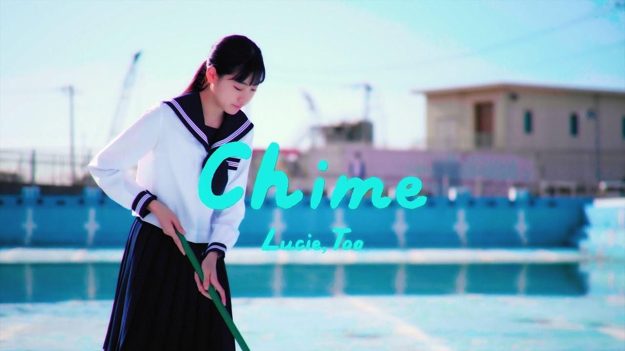"Lucie,Too - ""Chime""のMVを公開 1st EP 新譜「CHIME」2019年12月4日発売予定 thm Music info Clip"