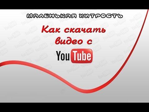 Как скачать видео с Ютуба без программ. Маленькая хитрость.