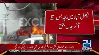فیصل آباد میں بچہ بس تلے آکر جاں بحق