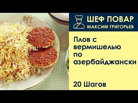 Плов с вермишелью по-азербайджански . Рецепт от шеф повара Максима Григорьева