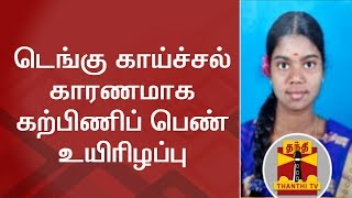 Pregnant woman dies of 'dengue' near Rasipuram, Namakkal | Thanthi Tv