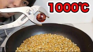 1000℃の鉄球をポップコーンに入れてみた!