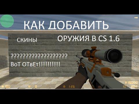Скины русского оружия на все оружие в кс 16 как убрать приветствие в кс го
