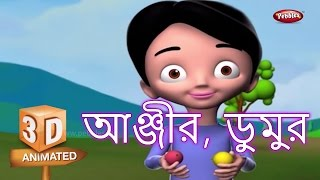 Fig Fruit Rhyme in Bengali | বাংলা গান | Bengali Rhymes For Children | 3D Fruit Rhymes in Bengali