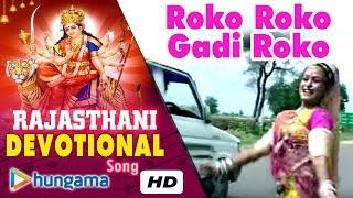 ROKO ROKO GADI ROKO ★ Om Banna Ra Naya Parcha  ★ Rajasthani Songs 2016 Latest