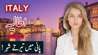 travel to Italy | documetary | history | Story | urdu/hindi | Spider Bull | اٹلی کی سیر