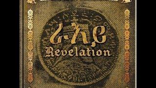 Stephen Marley - Revelation Part 1: The Root Of Life (FULL ALBUM)