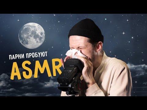 Парни пробуют ASMR ☑️